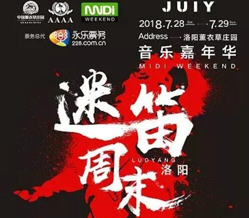 河南第一场迷笛音乐节入驻洛阳·中国薰衣草庄园 现票开售