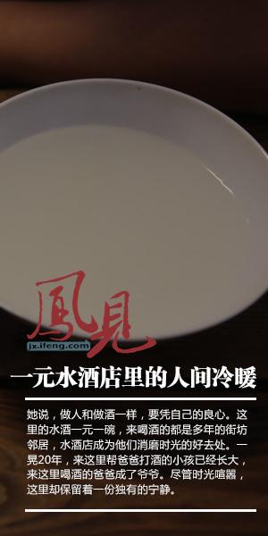 """凤见第142期:一元水酒店里的人间冷暖""""width=""""300"""""""