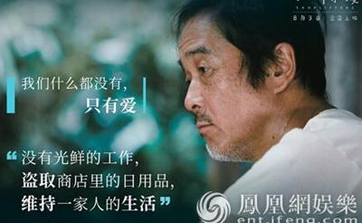 《小偷家族》曝主题剧照 诠释爱与羁绊