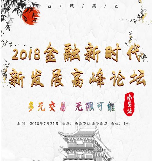 西城集团定位2018金融新时代新发展高峰论坛南昌站