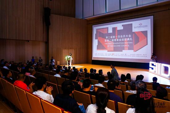SIID第二届第一次会员大会暨第二届理事会就职典礼隆重举行