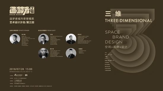 造梦者沙龙城市荣誉精英艺术设计沙龙第三回