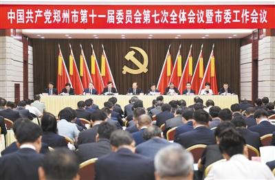 郑州市委十一届七次全会暨市委工作会议召开
