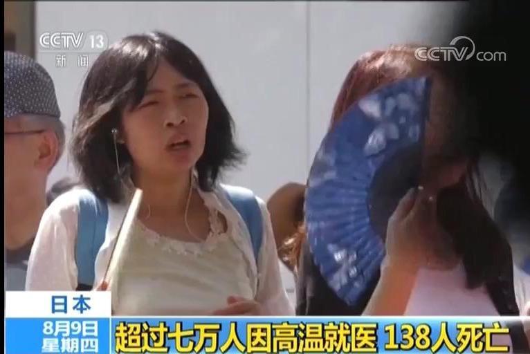 创纪录!高温致日本超过七万人就医 138人死亡