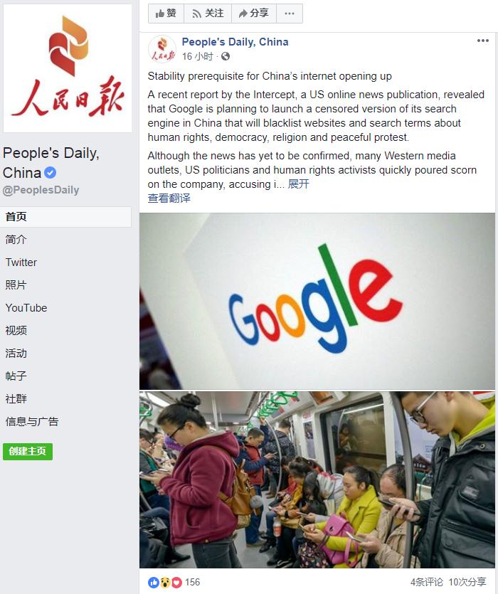 人民日报欢迎谷歌回归,未来网络营销将会新机遇?