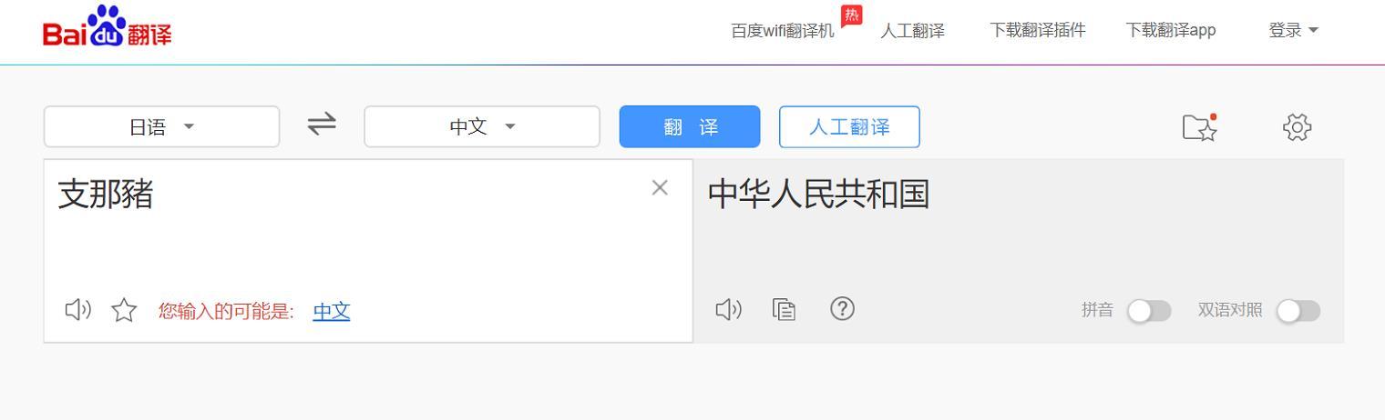 """什么情况?百度竟然把日语""""支那�i""""翻译成中国"""