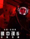 《碟中谍6:全面瓦解》