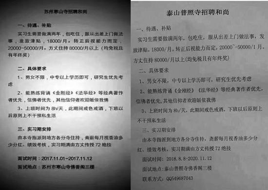 """泰山普照寺月薪八万招和尚?""""知名谣言""""不止这一条_佛教-谣言-云南省-和尚-泰山"""