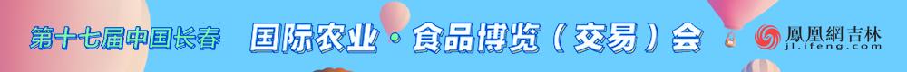 第十七届中国长春国际农业·食品博览会(交易)会