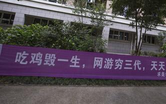 浙大挂横幅迎新生:吃鸡毁一生 网游穷三代
