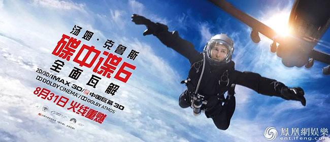 《碟中谍6:全面瓦解》曝终极预告海报 炸裂感官