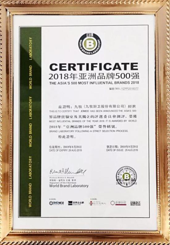 中国骄傲!九牧、华为荣膺亚洲品牌500强