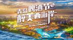 青岛啤酒节 醉美西海岸——2018青岛国际啤酒节