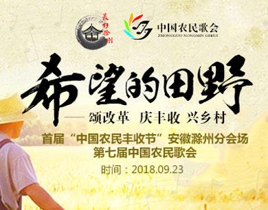 第七届中国农民歌会