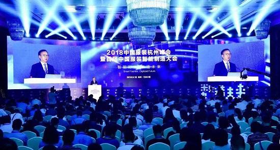 2018中国服装论坛杭州峰会暨首届中国服装智能制造大会今日举行