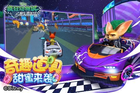 《疯狂动物城:赛车嘉年华》今日ios平台首发