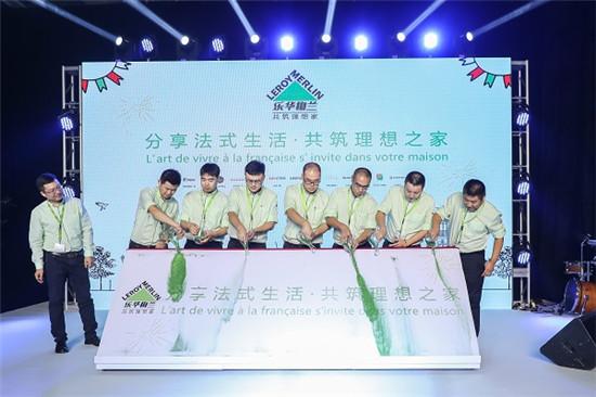 乐华梅兰中国理想家居馆重装开业,开启法式家居新篇章