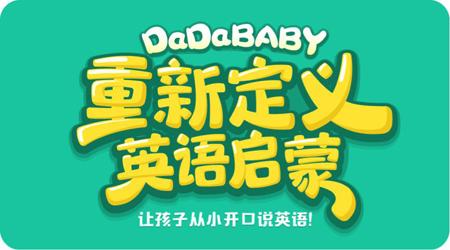 """""""亲子共学""""成发展趋势 DaDa促进课堂学习与家庭教育融合"""
