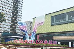 南昌建成全国首个VR/AR科技馆 本月起免费开放