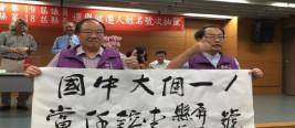 统一先锋!台无党籍候选人喊话台当局 拉横幅高呼:一个大中国!