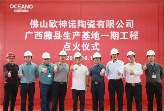 欧神诺广西·藤县生产基地首期生产线成功点火投产