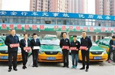 西安推出近千辆爱心出租车 80岁以上老人可免费乘坐
