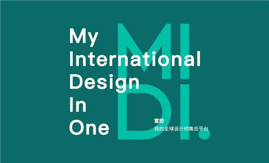 MIDI.迷底,全球顶级设计师品牌重新定义中国家居新零售