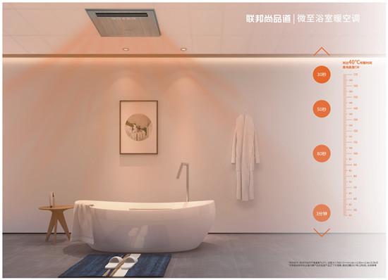 浴室暖空调之《研洗攻略》解读