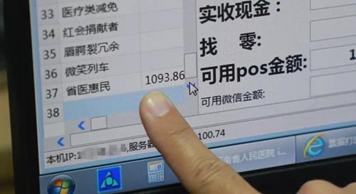 河南省人民医院推出七项费用减免优惠政策 四类