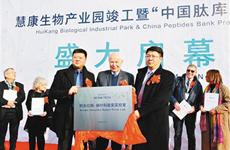 诺奖得主与陕西民企共建生物实验室