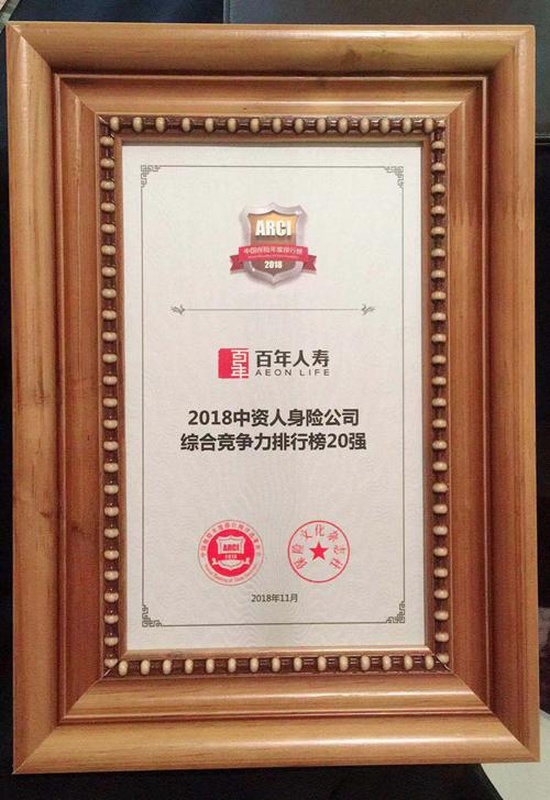 """百年人寿荣获""""第十三届中国保险创新大奖""""多项奖项"""