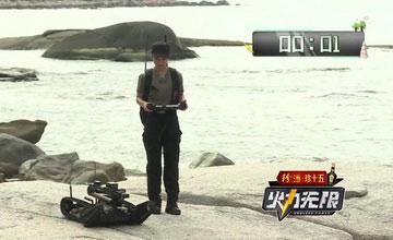 【火力无限装备课堂】排爆机器人霸气上线