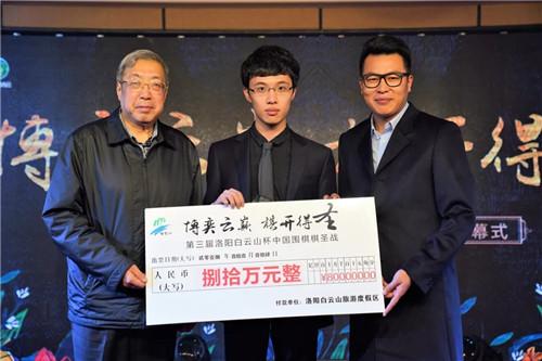 第三届洛阳白云山杯中国围棋棋圣战圆满收盘