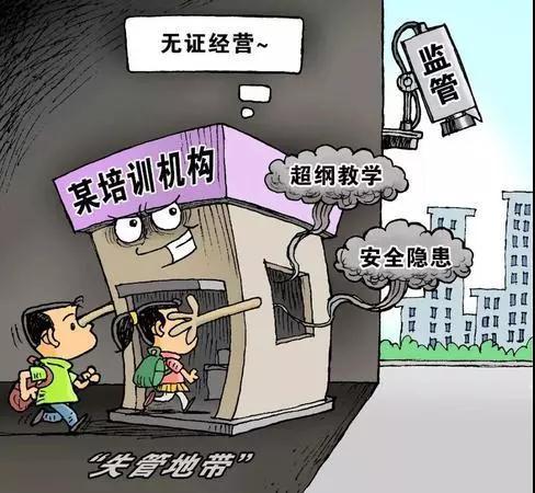 河南:校外培训机构不得聘用在职教师