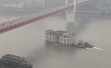 """重庆""""最牛搬家"""" 5层大楼""""江上漂"""""""