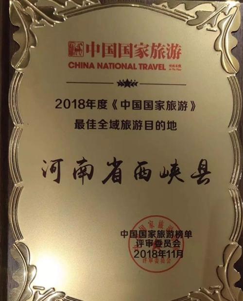 """西峡县荣获""""2018年度最佳全域旅游目的地"""""""