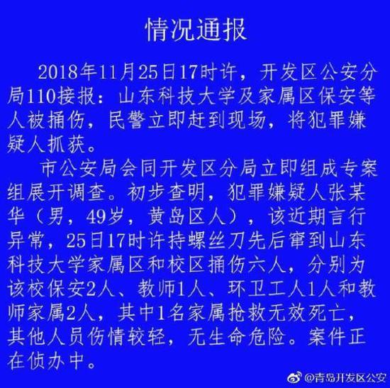 男子持螺丝刀窜入山科大青岛校区 致一死五伤