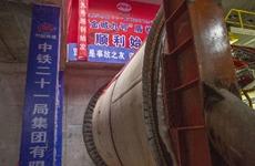 西安地铁五号线荣家寨站至长鸣路站左线盾构顺利始发