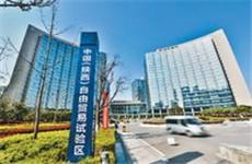 西安市政府:将市县两级管理事项向自贸区下放