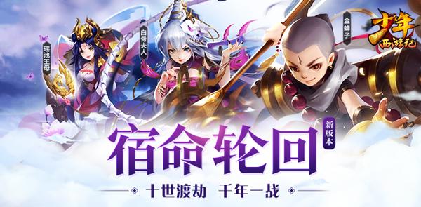 新紫金将来袭 《少年西游记》全新资料片10日上
