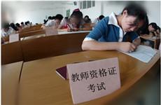 陕西省教师资格考试面试12月11日起网上报名