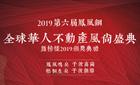 2019第六届凤凰网全球华人不动产风尚盛典来袭