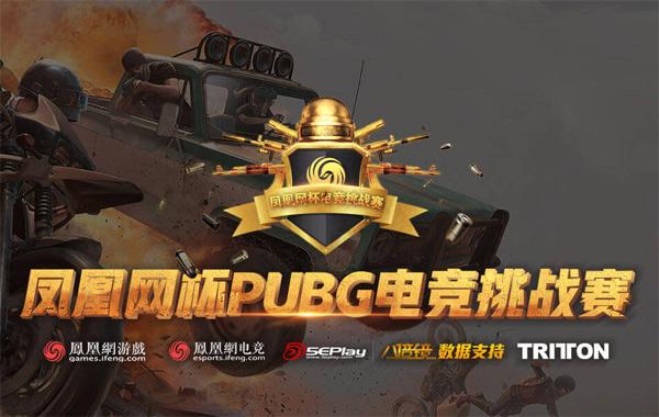 凤凰网杯PUBG电竞挑战赛