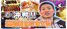 人气最旺的北京小吃聚宝盆 200多种任你选!