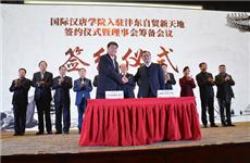国际汉唐学院落户西咸新区沣东新城