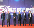 """5G智连 商赢未来""—商丘移动举行5G业务应用发布会"