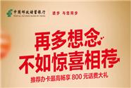 邮储银联信用卡:推荐好友最高?#19978;?00元话费
