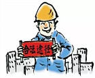 柘城法院高效調解 為五名省外農民工討薪6.8萬元