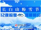 长白山粉雪节