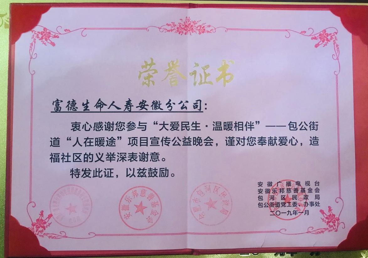 """富德生命人寿安徽分公司荣获""""爱心慈善企业""""称号"""